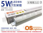 OSRAM歐司朗 LEDVANCE 星皓 5W 3000K 黃光 全電壓 1尺 T5支架燈 層板燈 _ OS430080