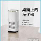 空氣淨化器車載空氣凈化器除甲醛除異味USB霧化負離子凈化器家用小型便攜式 晶彩