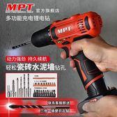 手電鑽 MPT鋰電鑽充電式手電鑽小手槍鑽電鑽家用多功能沖擊鑽電動螺絲刀  DF  免運