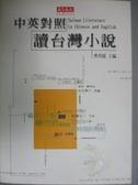【書寶二手書T1/語言學習_JAS】中英對照讀台灣小說_齊邦媛