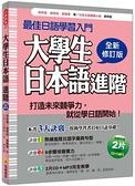 大學生日本語進階全新修訂版