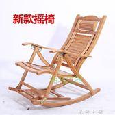 折疊椅子竹躺椅夏季乘涼椅墊午睡休閒逍遙椅靠背椅老人搖搖休息椅  米娜小鋪 YTL