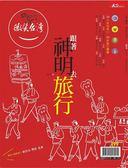 2019 微笑台灣春季號:跟著神明去旅行
