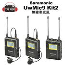 Saramonic 楓笛 一對二 無線麥克風套裝 UwMic9 Kit2 RX9+TX9+TX9 雙聲 單聲 無線 麥克風 公司貨
