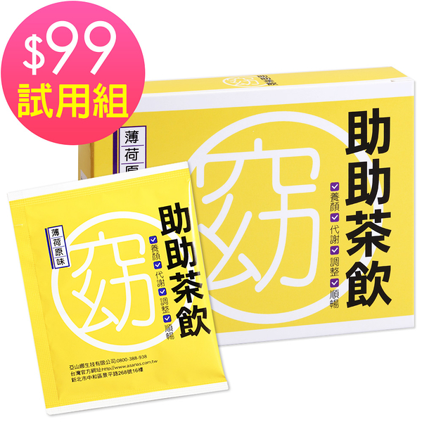 驚喜99元免運【亞山娜生技】助助茶飲輕巧盒~感受前所未有輕鬆解放~薄荷葉+桑葉+荷葉
