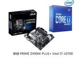 華碩 PRIME Z490M-PLUS+ Intel I7-10700【刷卡分期價】