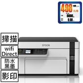 EPSON M2120 黑白高速WiFi三合一連續供墨印表機【加購墨水上網登錄升級3年保固】