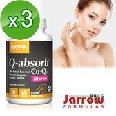 《Jarrow賈羅公式》Q-Absorb反式型Q10軟膠囊(60粒/瓶)x3瓶組