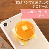 Hamee 日本製 職人手工 超逼真美食 仿真食物 立體裝飾貼紙 迷你食品模型 (厚煎鬆餅) 54-871898