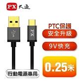 PX大通 USB 2.0 A to C 充電傳輸線0.25米UAC2-0.25B