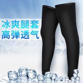 防曬腿套冰絲防曬腳套男女腿袖運動戶外護腿跑步籃球護膝騎行裝備 七夕節禮物