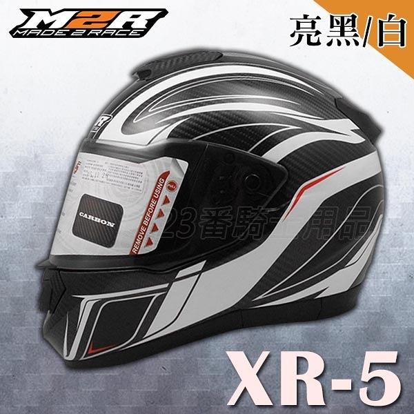 【M2R XR-5 XR5 #3 CARBON 卡夢 碳纖維 亮黑白全罩 安全帽】超輕量、免運費