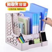 四聯加厚文件夾收納盒筆筒桌面辦公室大容量文件框整理資料架多層檔案盒店慶降價