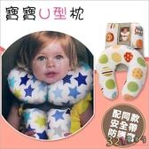 安全座椅頭枕護頸枕-寶寶旅行U型枕-321寶貝屋