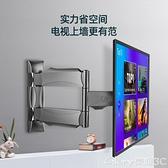 電視墻支架液晶電視機掛架萬能通用壁掛支架伸縮旋轉掛墻架子LX【99免運】