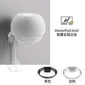 【A Shop】Astelar idea Apple HomePod mini 智慧音箱 專用壁掛支架 MIT台灣製造