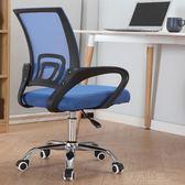 簡約網布電腦椅家用網面會議簡單辦公椅子學生宿舍弓形椅升降轉椅igo 沸點奇跡