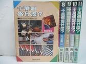 【書寶二手書T6/少年童書_A89】十萬個為什麼?無線電腦篇_天文篇等_5本合售