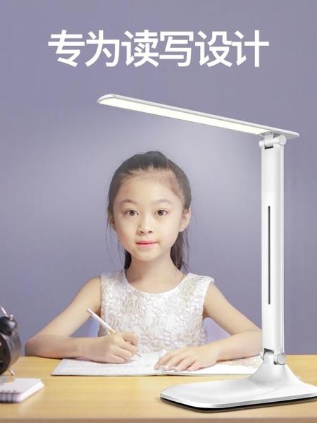 LED臺燈護眼書桌寫字小學生學習專用臥室床頭充電插電兩用式宿舍 南風小鋪