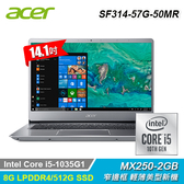 【Acer 宏碁】Swift 3 SF314-57G-50MR 14吋輕薄筆電 銀灰色 【加碼贈MSI原廠電競耳麥】