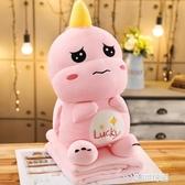 可愛ins幸運星恐龍毛絨玩具送女生禮物玩偶娃娃睡覺抱枕寶寶安撫QM『艾麗花園』