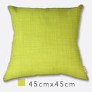 Basa原色抱枕(含枕心)-萊姆綠 45cmx45cm 素色/ 小尺寸/ 靠墊/ 腰枕/ 午安枕【MSBT 幔室布緹】