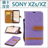 Sony XZs XZ 牛仔撞色 皮套 手機皮套 牛仔布 手機套 插卡 支架 內軟殼 磁扣