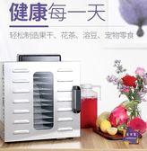 干果機 水果烘干機家用小型干果機風干機食品寵物溶豆蔬菜脫水機商用T