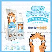 寵物家族-【白爛貓X奧斯蒙】頂級寵物香氛100lm-小蒼蘭