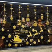金色圣誕節裝飾場景布置店鋪玻璃貼紙花環雪花鈴鐺掛飾小掛件 【快速出貨】