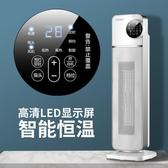 暖風機康佳取暖器家用節能暖風機小型電暖氣烤火爐神器熱風小太陽電暖器220vJD特賣