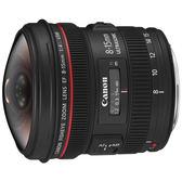 送拭鏡筆+吹球清潔組 Canon EF 8-15mm f/4L Fisheye USM 魚眼鏡頭 公司貨