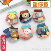 兒童保暖手套-嬰兒童手套秋冬季幼兒1-3歲0-2男女童小孩可愛寶寶五指保暖小童薄 糖糖日系