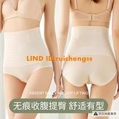 高腰收腹內褲女產后塑形束腰收小肚子強力神器塑身提臀夏季超薄款【大碼百分百】