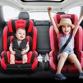 兒童安全座椅汽車用帶杯架嬰兒寶寶車載9個月-12周歲簡易通用坐椅