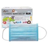 台灣優紙 兒童平面醫療口罩(50枚) 【小三美日】 MD雙鋼印 隨機出貨