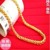 仿真金條 沙金歐幣大粗仿真假黃金色男士項鏈子不褪色首飾品不掉色越南鍍金