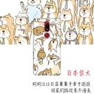 [C11 軟殼] Sugar 糖果 C11 手機殼 外殼 保護套 日本柴犬