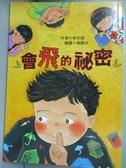 【書寶二手書T1/少年童書_HAN】會飛的祕密(二版一刷)_林佑儒