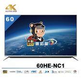 HERAN 禾聯 60HE-NC1 60型 4K  聯網 液晶顯示器+視訊盒MH3-C01【含運附帶安裝】
