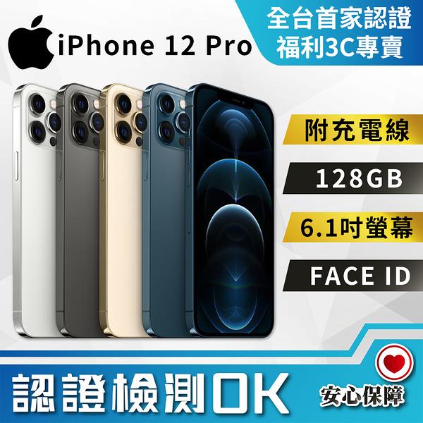 【創宇通訊│福利品】滿4千贈好禮 S級9成新上! Apple iPhone 12 Pro 128GB 6.1吋5G手機 開發票
