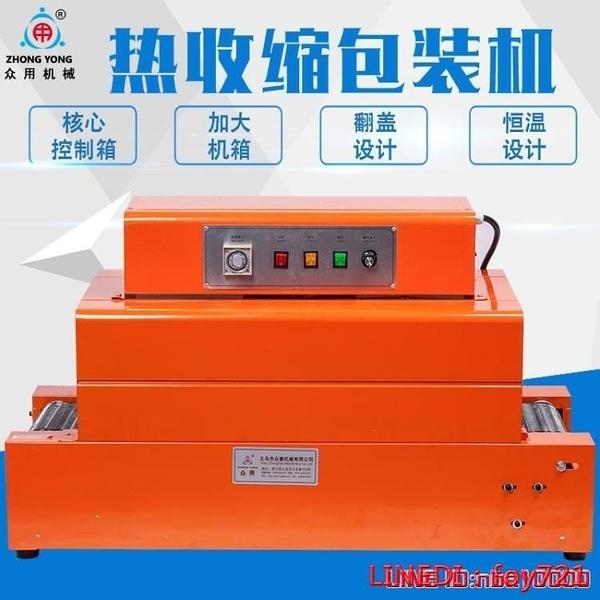 眾用牌ZY-260熱收縮機 塑封熱收縮膜包裝機 全自動熱縮膜包裝機 熱縮機 交換禮物DF
