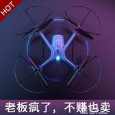 無人機航拍器高清專業小型小學生充電四軸飛行器玩具兒童遙控飛機  【全館免運】