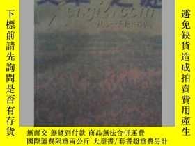 """二手書博民逛書店《""""文革""""之謎》大32開罕見1993年1版1印Y19658 曉地"""