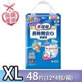 來復易 內褲型成人紙尿褲-長時間安心復健褲 XL號48片(12片x4包) 箱購 大樹