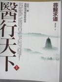 【書寶二手書T4/養生_OHN】醫行天下(上)-尋醫求道_蕭宏慈