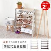 【Hopma】加寬開放式五層鞋櫃(二入組)胡桃配白