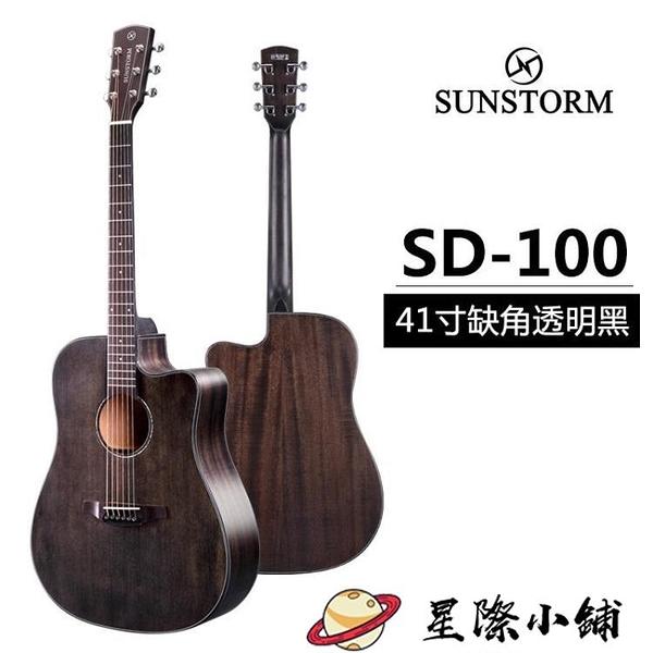 吉他 SUNSTORM單板吉他 太陽風民謠吉他41寸木吉他初學者入門男女樂器 星際小舖