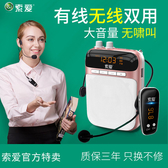 收音機 無線大功率導遊講課戶外喇叭老人唱戲機喊話器錄音腰麥叫賣收音機播放器 3色