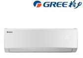 留言加碼折扣享優惠送基本安裝GREE格力2-3坪旗艦冷暖變頻分離式一對一冷氣GSH-23HO+GSH-23HI
